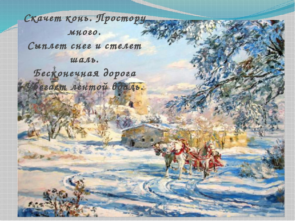 Скачет конь. Простору много. Сыплет снег и стелет шаль. Бесконечная дорога Уб...