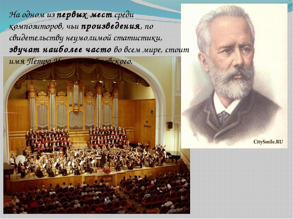 На одном из первых мест среди композиторов, чьи произведения, по свидетельств...