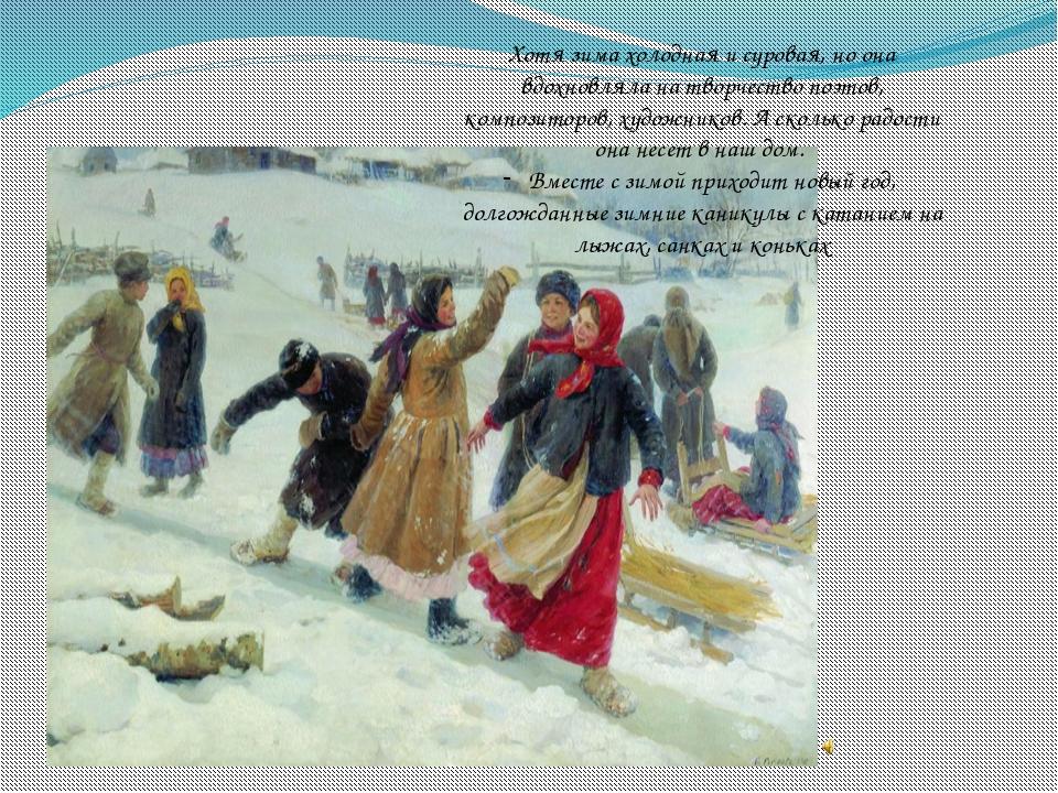Хотя зима холодная и суровая, но она вдохновляла на творчество поэтов, композ...