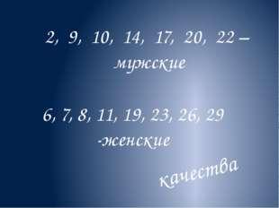 2, 9, 10, 14, 17, 20, 22 – мужские 6, 7, 8, 11, 19, 23, 26, 29 -женские качес
