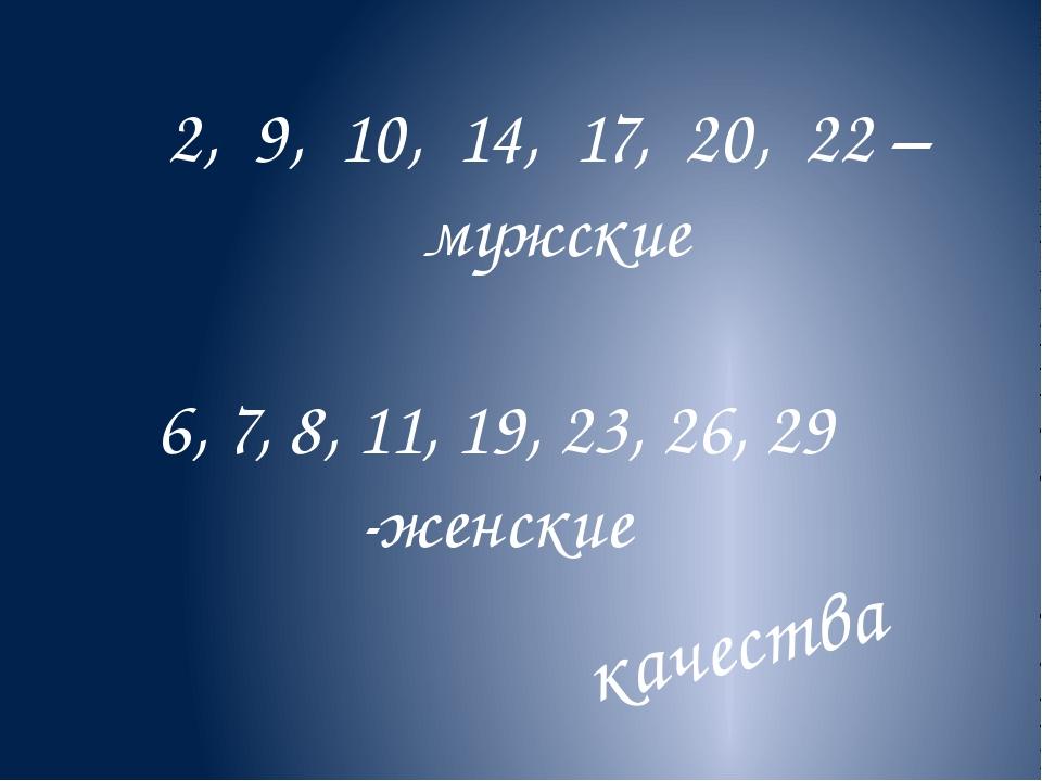 2, 9, 10, 14, 17, 20, 22 – мужские 6, 7, 8, 11, 19, 23, 26, 29 -женские качес...