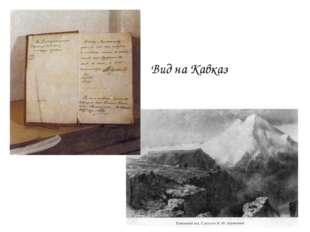 Вид на Кавказ