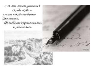 С 14 лет летом уезжали в Середниково – имение покойного брата Столыпина, где
