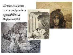 Поэма «Демон» - самое задушевное произведение Лермонтова