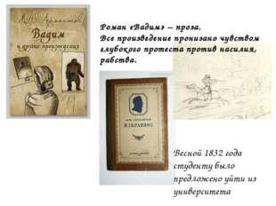 Роман «Вадим» – проза. Все произведение пронизано чувством глубокого протеста