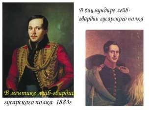 В ментике лейб-гвардии гусарского полка 1883г В вицмундире лейб-гвардии гусар