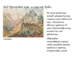 Вид Крестовой горы из ущелья Коби. «Кинжал» Не много рождалось поэтов, которы
