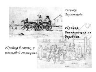 «Тройка в санях у почтовой станции» Рисунки Лермонтова «Тройка, выезжающая из