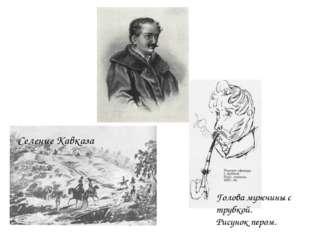 Голова мужчины с трубкой. Рисунок пером. Селение Кавказа