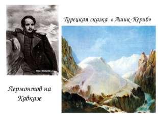 Лермонтов на Кавказе Турецкая сказка « Ашик-Кериб»