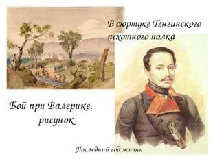 Бой при Валерике. рисунок В сюртуке Тенгинского пехотного полка Последний год