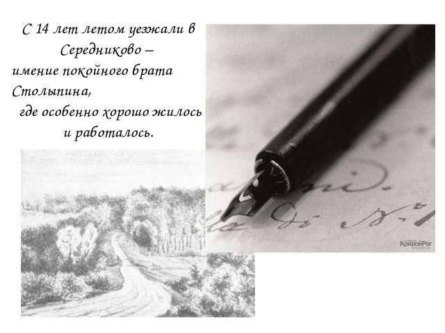 С 14 лет летом уезжали в Середниково – имение покойного брата Столыпина, где...
