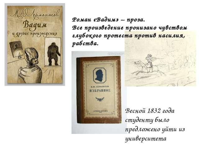 Роман «Вадим» – проза. Все произведение пронизано чувством глубокого протеста...