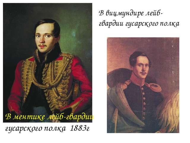 В ментике лейб-гвардии гусарского полка 1883г В вицмундире лейб-гвардии гусар...