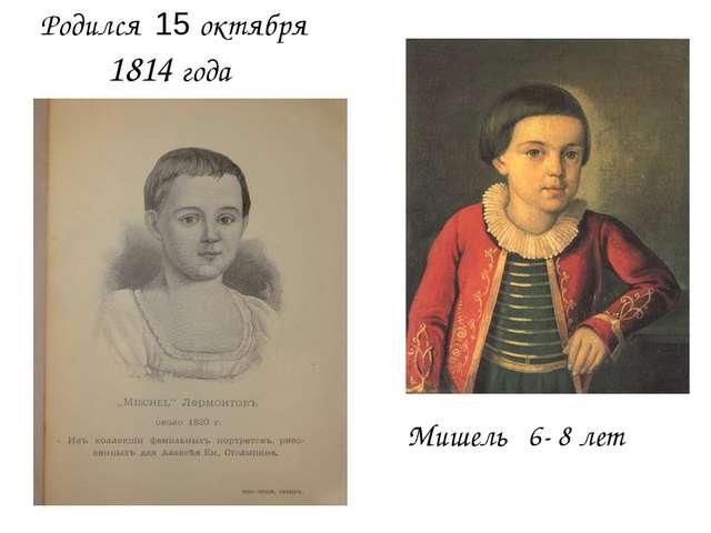 Мишель 6- 8 лет Родился 15 октября 1814 года