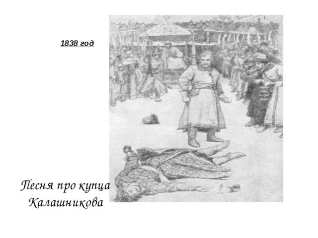 Песня про купца Калашникова 1838 год