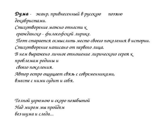 Дума - жанр, привнесенный в русскую поэзию декабристами. Стихотворение можно...