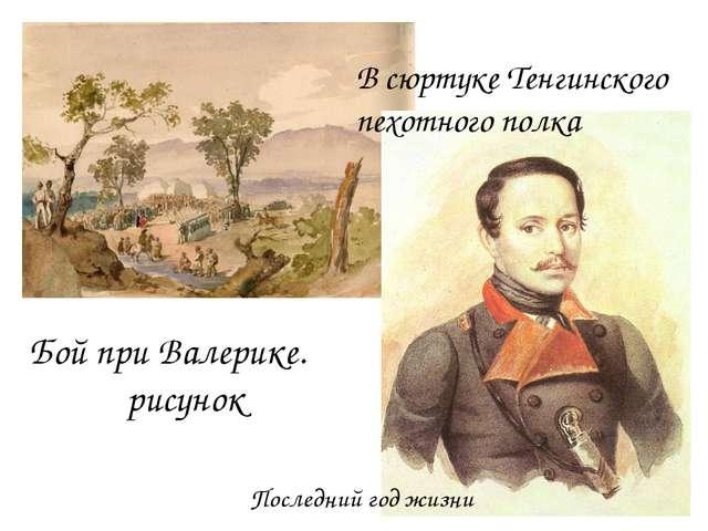 Бой при Валерике. рисунок В сюртуке Тенгинского пехотного полка Последний год...