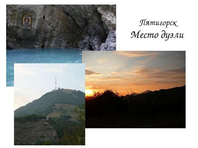 Пятигорск Место дуэли