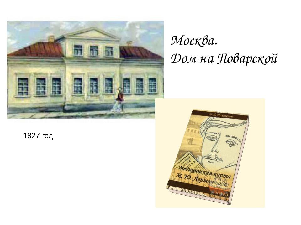Москва. Дом на Поварской 1827 год