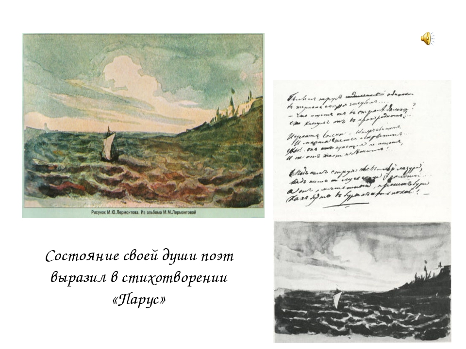 Состояние своей души поэт выразил в стихотворении «Парус»