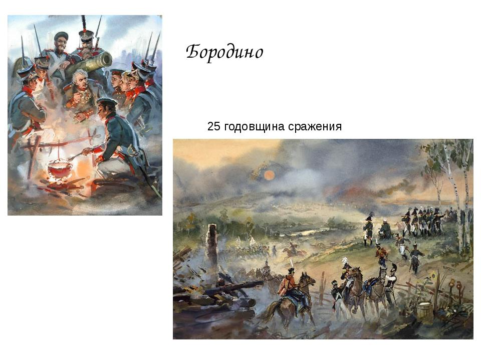 Бородино 25 годовщина сражения