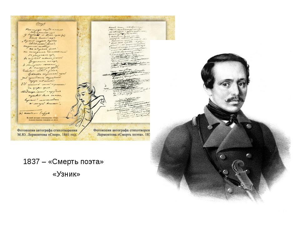 1837 – «Смерть поэта» «Узник»