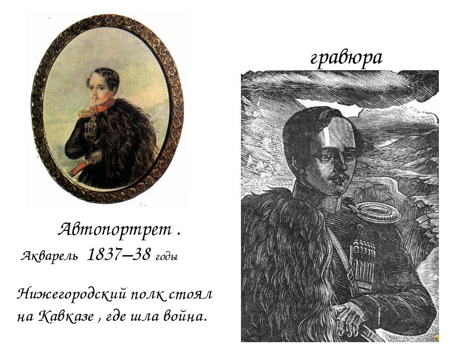 Автопортрет . Акварель 1837–38 годы Нижегородский полк стоял на Кавказе , где...