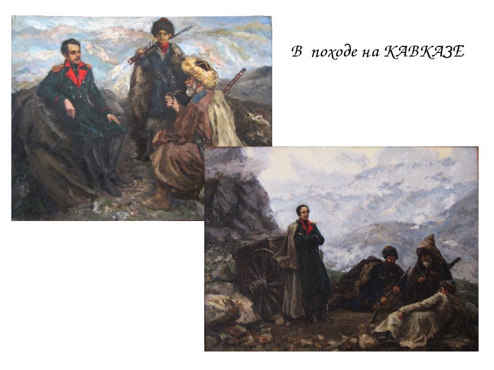 В походе на КАВКАЗЕ