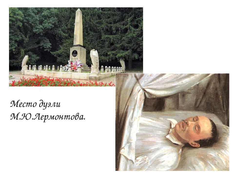 Место дуэли М.Ю.Лермонтова.