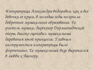 Императрица Александра Федоровна, как и все девочки ее круга, в молодые годы