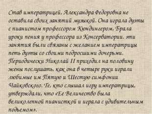 Став императрицей, Александра Федоровна не оставила своих занятий музыкой. Он