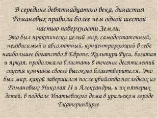В середине девятнадцатого века, династия Романовых правила более чем одной ше