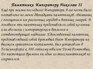 Памятники Императору Николаю II Ещё при жизни последнего Императора, в его че