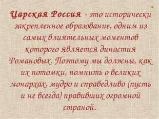 Царская Россия - это исторически закрепленное образование, одним из самых вли