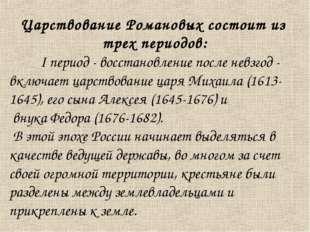 Царствование Романовых состоит из трех периодов: I период - восстановление п
