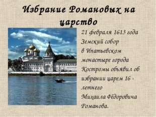 Избрание Романовых на царство 21 февраля 1613 года Земский собор в Ипатьевско