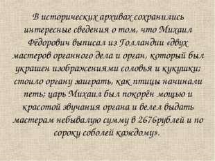 В исторических архивах сохранились интересные сведения о том, что Михаил Фёдо