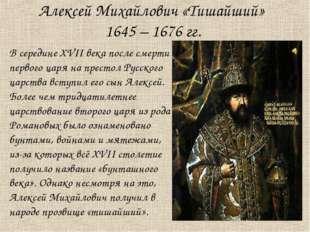Алексей Михайлович «Тишайший» 1645 – 1676 гг. В середине XVII века после смер