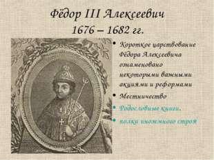 Фёдор III Алексеевич 1676 – 1682 гг. Короткое царствование Фёдора Алексеевича