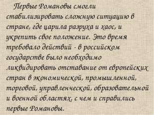 Первые Романовы смогли стабилизировать сложную ситуацию в стране, где царила