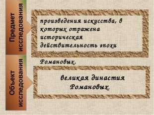 великая династия Романовых. произведения искусства, в которых отражена истори