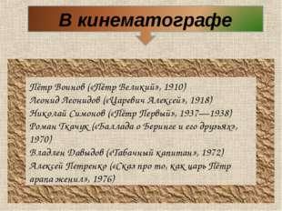 Пётр Воинов(«Пётр Великий», 1910) Леонид Леонидов(«Царевич Алексей», 1918)