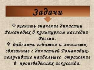 оценить значение династии Романовых в культурном наследии России. выделить со