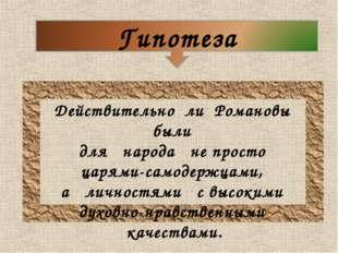 Действительно ли Романовы были для народа не просто царями-самодержцами, а ли