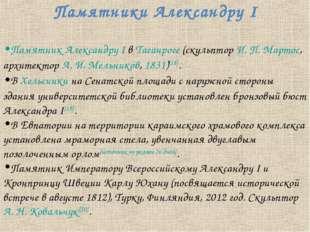 Памятники Александру I Памятник Александру I в Таганроге (скульптор И. П. Мар