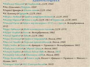 Киновоплощения Владимир Максимов («Декабристы», СССР, 1926). Нил Хэмильтон (П