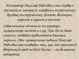 Император Николай Павлович стал первым российским монархом, игравшим на разли