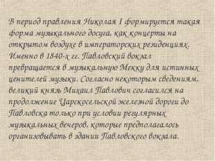 В период правления Николая I формируется такая форма музыкального досуга, как