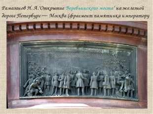 """Рамазанов Н. А.""""Открытие Веребьинского моста"""" на железной дороге Петербург —"""